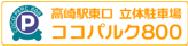 高崎駅東口 立体駐車場 ココパルク800